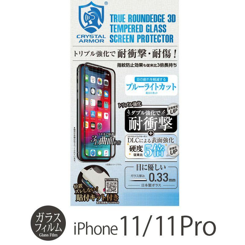 『CRYSTAL ARMOR 3D 耐衝撃ガラス ブルーライトカット 0.33mm』              iPhone 11 ガラスフィルム 日本製 全面保護