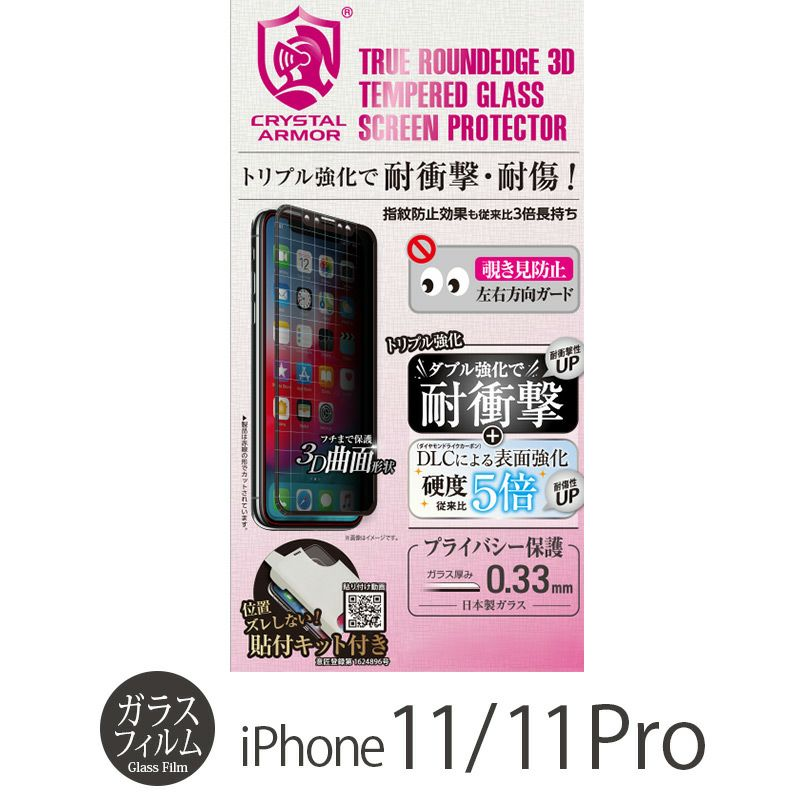 『CRYSTAL ARMOR 3D 耐衝撃ガラス 覗き見防止 0.33mm』 iPhone 11 ガラスフィルム 日本製 全面保護