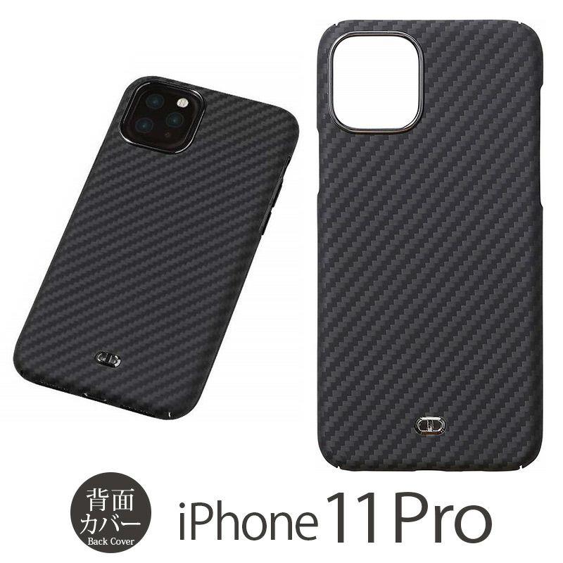 iPhone11 Pro カーボン/ケブラー ケース 売上 ランキング 1位              『Deff Ultra Slim & Light Case DURO』 iPhone 11 Pro ケース 超軽量 ケブラー 薄い