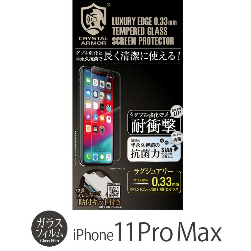『CRYSTAL ARMOR 抗菌耐衝撃ガラス 0.33mm』 iPhone 11 Pro Max ガラスフィルム 日本製 耐衝撃 抗菌加工