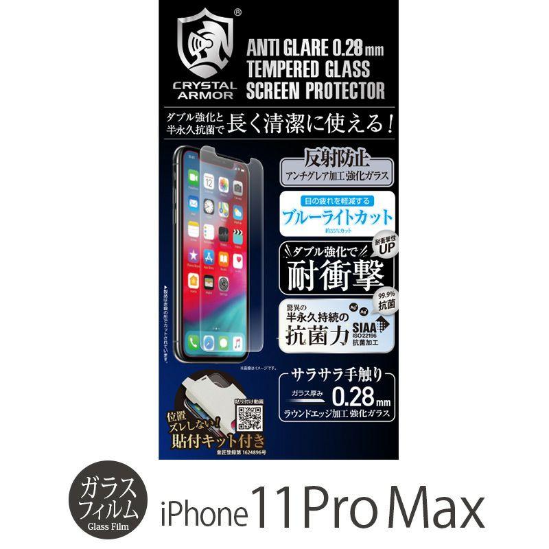 『CRYSTAL ARMOR 抗菌耐衝撃ガラス アンチグレア ブルーライトカット 0.28mm』 iPhone 11 Pro Max ガラスフィルム 日本製 耐衝撃 抗菌加工