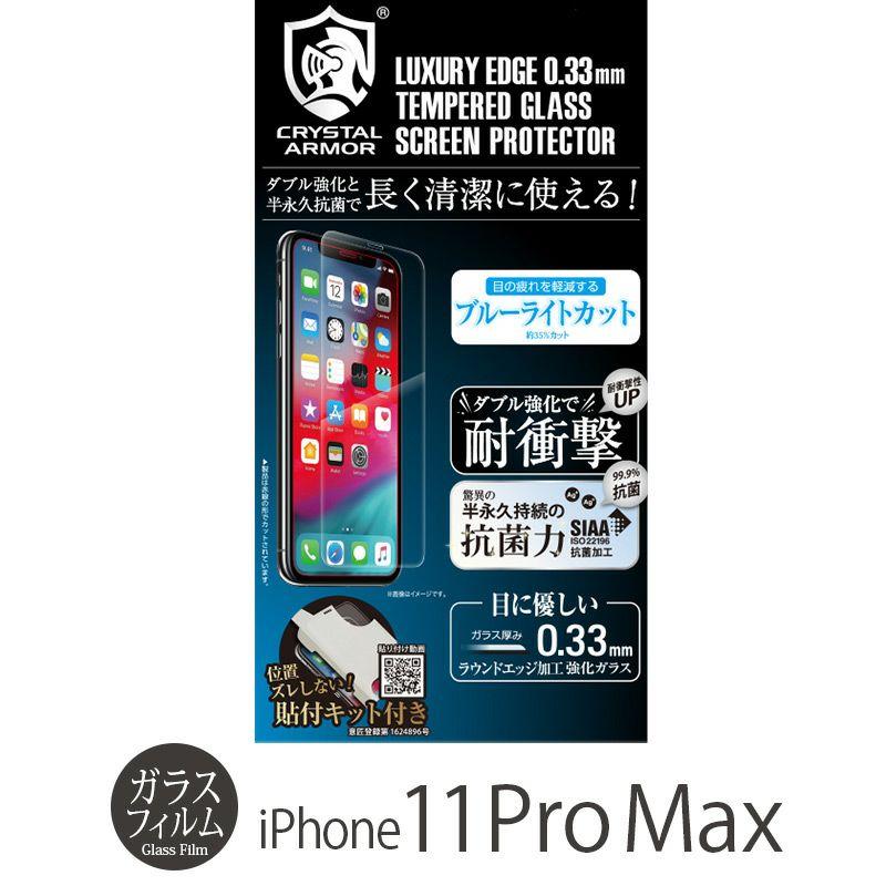 『CRYSTAL ARMOR 抗菌耐衝撃ガラス ブルーライトカット 0.33mm』 iPhone 11 Pro Max ガラスフィルム 日本製 耐衝撃 抗菌加工