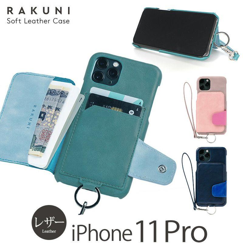 iPhone 11 Pro ケース レザー アイフォン 11 Pro ブランド 背面