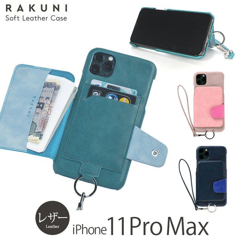 iPhone11 Pro Max レザー ケース 売上 ランキング 5位          『RAKUNI Soft Leather Case』 iPhone 11 Pro Max ケース PUレザー
