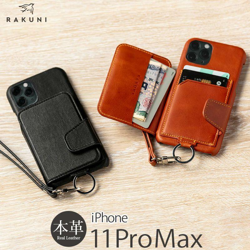 iPhone 11 Pro Max ケース カバー 本革 アイフォン カード収納