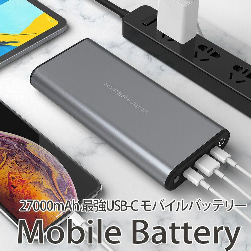 モバイルアクセサリー Apple MacBook アクセサリー バッテリー 売上 ランキング 1位              『HyperJuice 27000mAh USB-C モバイルバッテリー』 大容量 充電器