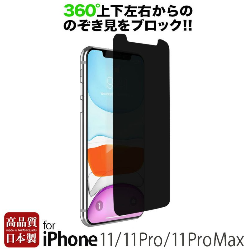 iPhone 液晶保護 フィルム 人気 ランキング 2位 『のぞき見防止 プライバシーフィルム 360度』 iPhone 11/11Pro/11ProMax