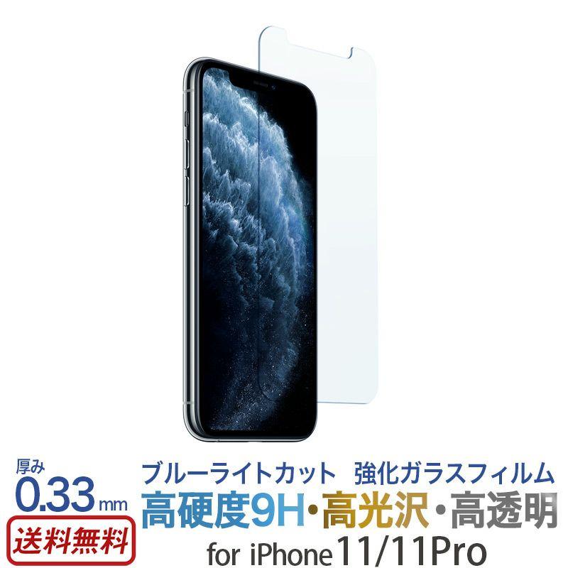 iPhone 液晶保護 フィルム 人気 ランキング 1位 『ガラスフィルム ブルーライト カット』 iPhone 11  ガラスフィルム 日本製 ブルーライトカット
