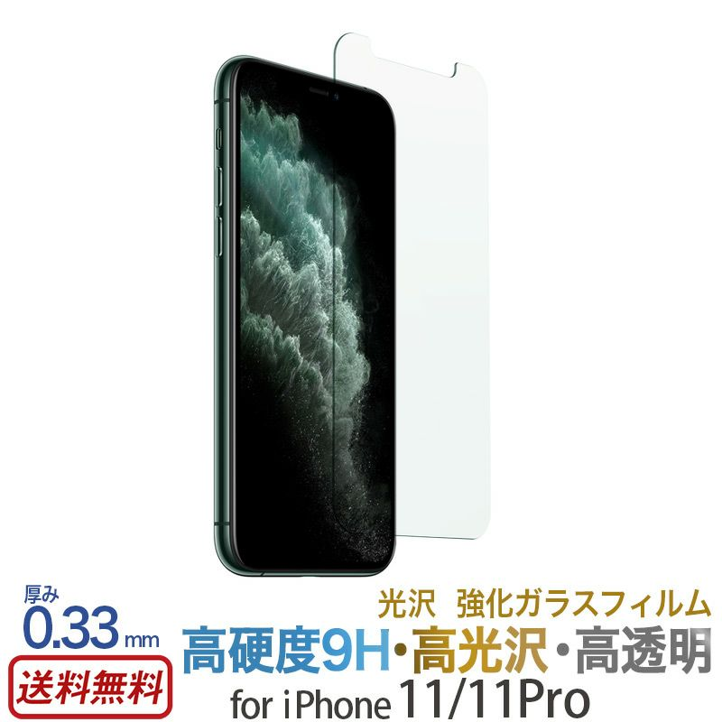 iPhone 液晶保護 フィルム 人気 ランキング 3位 『ガラスフィルム 光沢』 iPhone11 iPhone11Pro 強化ガラスフィルム 日本製