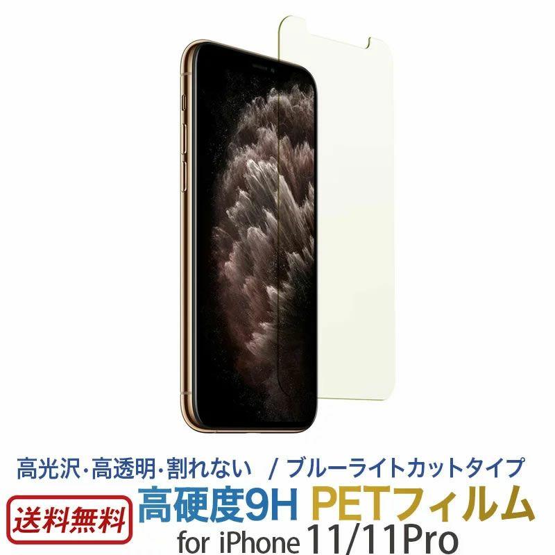 iPhone 液晶保護 フィルム 人気 ランキング 5位 『高硬度PETフィルム ブルーライトカット』 iPhone 11 / iPhone 11Pro