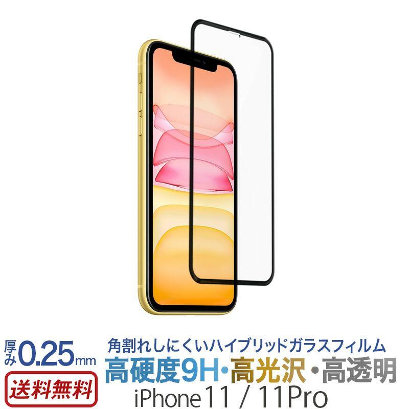 iPhone11Pro / iPhone11 ハイブリッド 保護フィルム ガラス