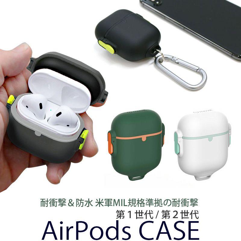 『耐衝撃&防水 AirPods Case MUVIT ACTIVE for AirPods 第2世代 / 第1世代 』 AirPods ケース シリコン