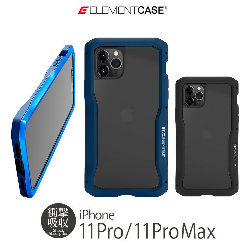 『ELEMENT CASE Vapor-S』 iPhone 11Pro / 11 Pro Max ケース アルミ バンパー 衝撃吸収