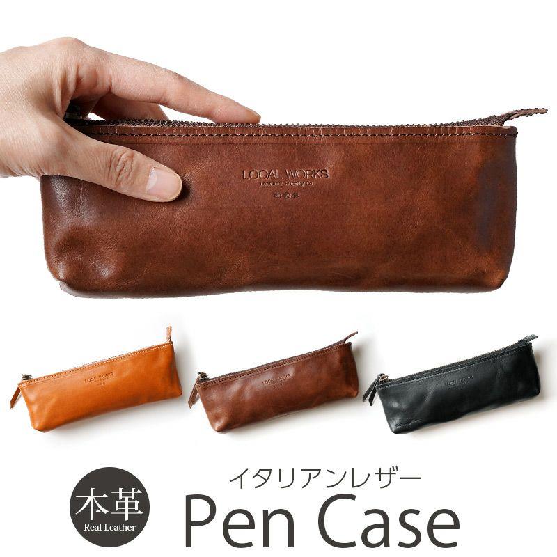 ペン ケース おすすめ ランキング 2位             『LOCAL WORKS イタリアンレザー SEQUOIA セコイア』 革 筆箱 ふでばこ 日本製