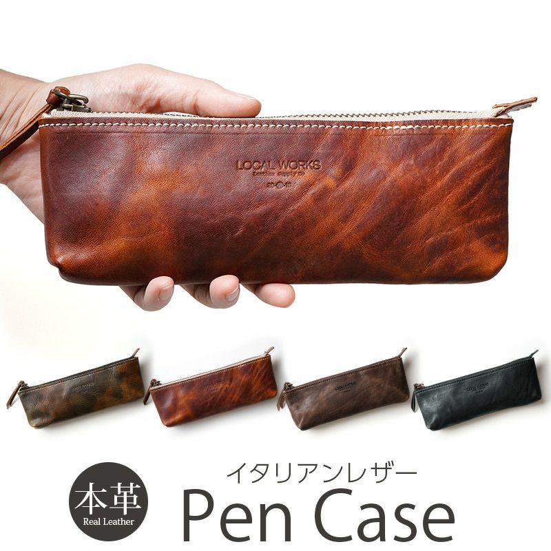 ペン ケース おすすめ ランキング 1位             『LOCAL WORKS イタリアンレザー ART VINTAGE アート ヴィンテージ』 革 筆箱 ふでばこ 日本製