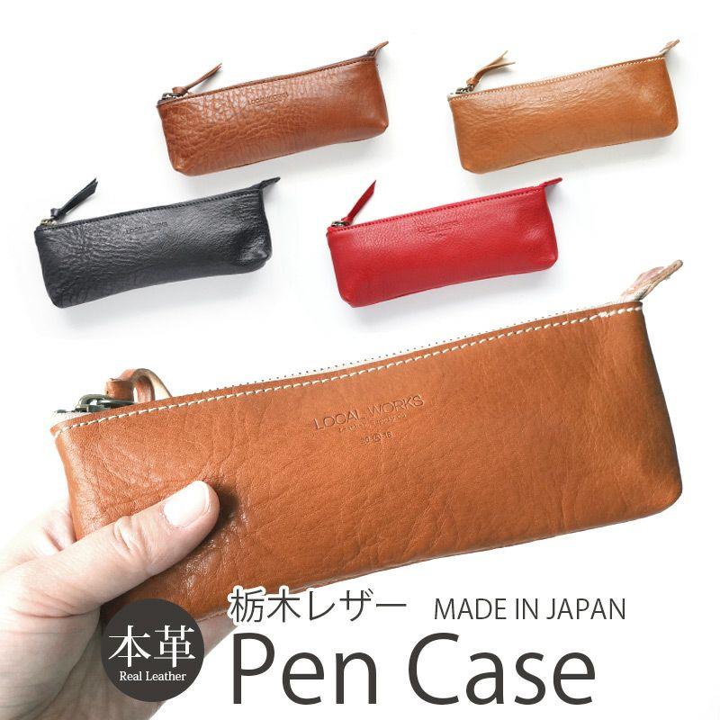 ペン ケース おすすめ ランキング 3位             『LOCAL WORKS 栃木レザー ペンケース 』 革 筆箱 ふでばこ 日本製