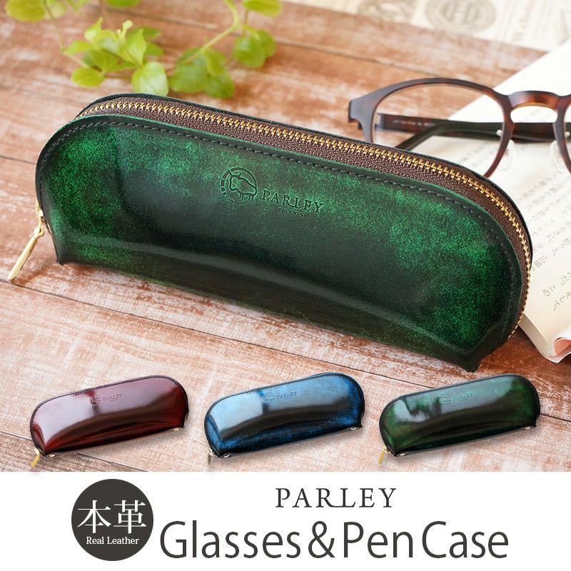 ペン ケース 筆箱 女性 おすすめ ランキング 1位             『PARLEY パーリィー クラシック』 本革 眼鏡ケース ペンケース