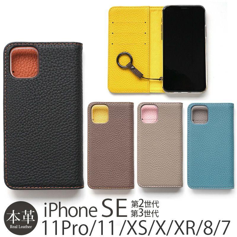 iPhone 11 Pro X XS XR 8 7 ケース 手帳型 本革 アイフォン