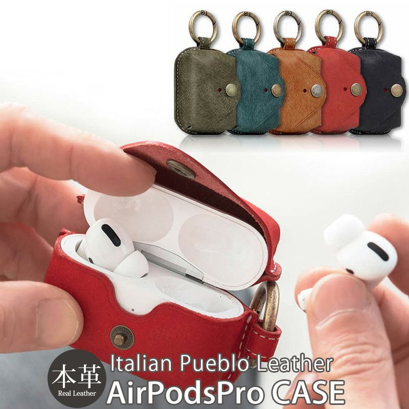 『SLG Design Italian Pueblo Leather AirPods Pro Case』 AirPodsPro ケース 本革