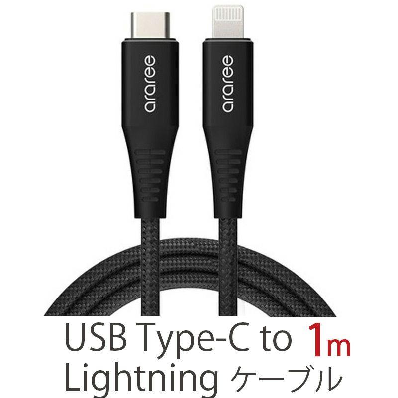 ライトニング ケーブル USB-C 急速充電 MacBook iPhone 同期