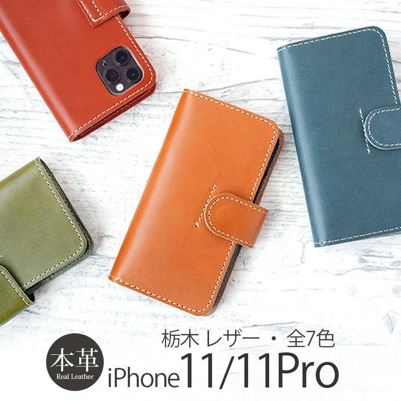 iPhone 11 / 11 Pro ケース 手帳型 本革 アイフォン 11 ブランド