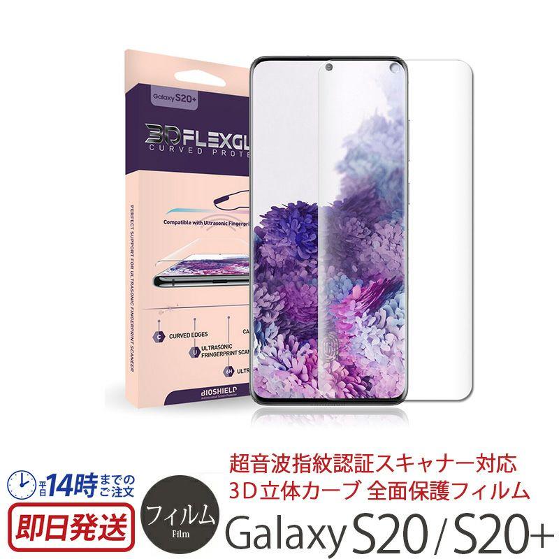 Galaxy S20 フィルム ギャラクシーエス 20+ 保護フィルム SC 51A