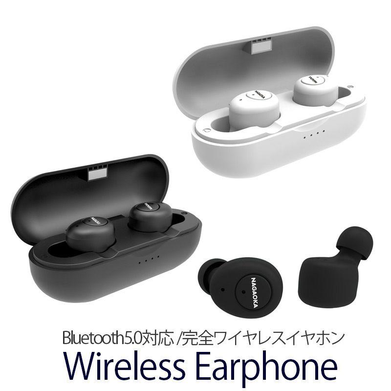 『Bluetooth5.0対応 オートペアリング機能搭載 完全ワイヤレスイヤホン 』 ブルートゥース 完全ワイヤレスイヤホン