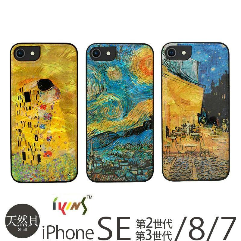 iPhone SE 第2世代 / iPhone 8 / iPhone 7 ハードケース 売上 ランキング 4位          『ikins アイキンス 天然貝 ケース』 iPhone SE / iPhone 8/ iPhone 7 ケース 貝殻