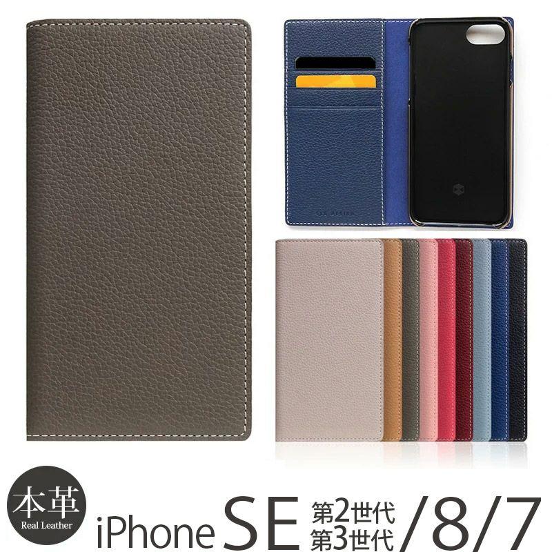 iPhone SE / 8 / 7 ケース 本革 アイフォン SE 手帳型 ブランド