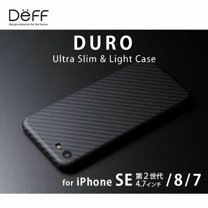 iPhone SE  8  7 ケース ケブラー アイフォン SE 背面 カバー