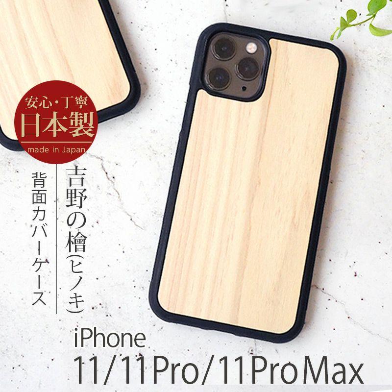 『奈良県吉野産 檜(ひのき)背面ケース』 iPhone 11 / 11Pro / 11 Pro Max ケース 桧