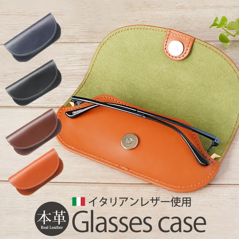本革 牛革 レザー 革 メガネケース めがね 眼鏡 ケース 本皮