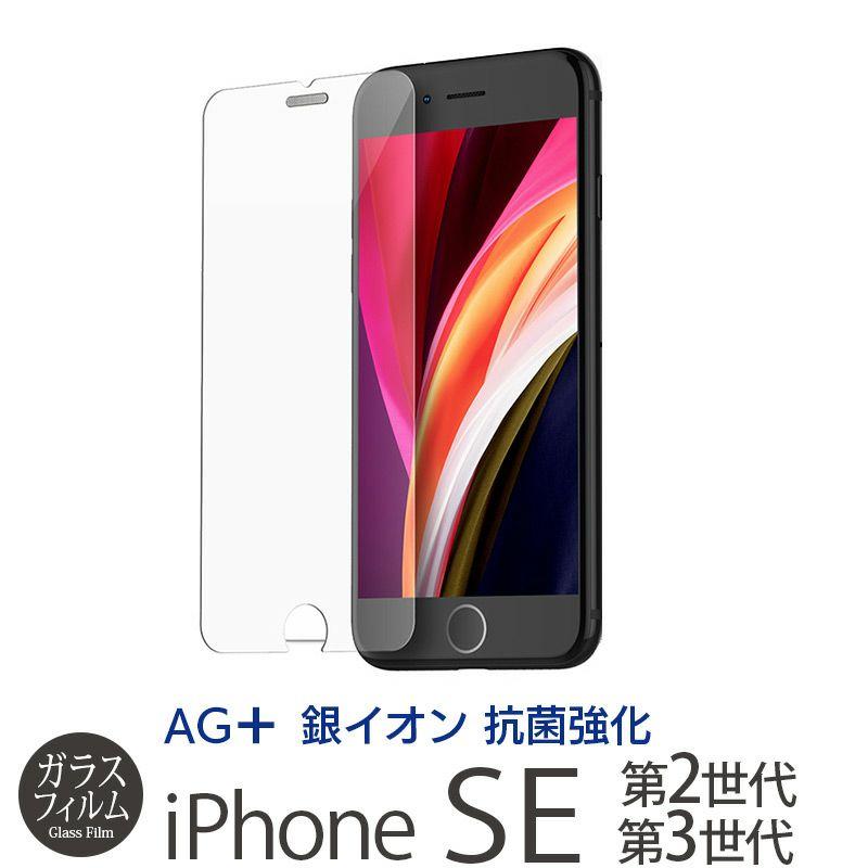 iPhone SE 2020 SE2 ガラス フィルム 液晶 保護 アイフォン SE