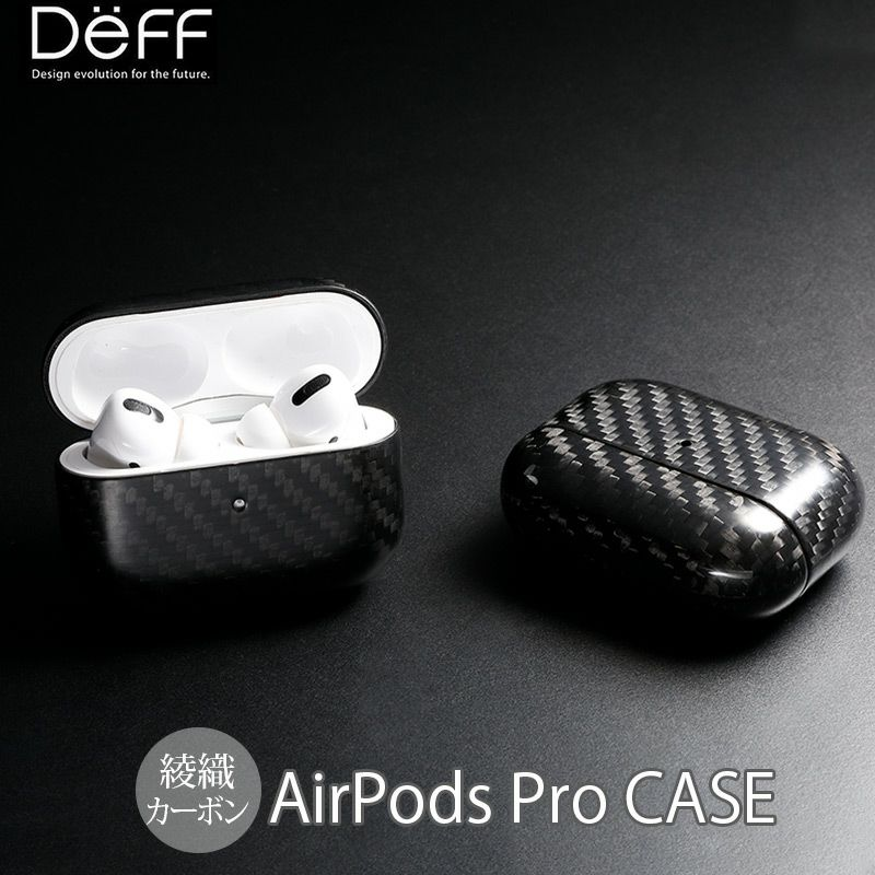 『DURO Ultra Slim & Light Weight for AirPods Pro 綾織 カーボン』 AirPodsPro ケース