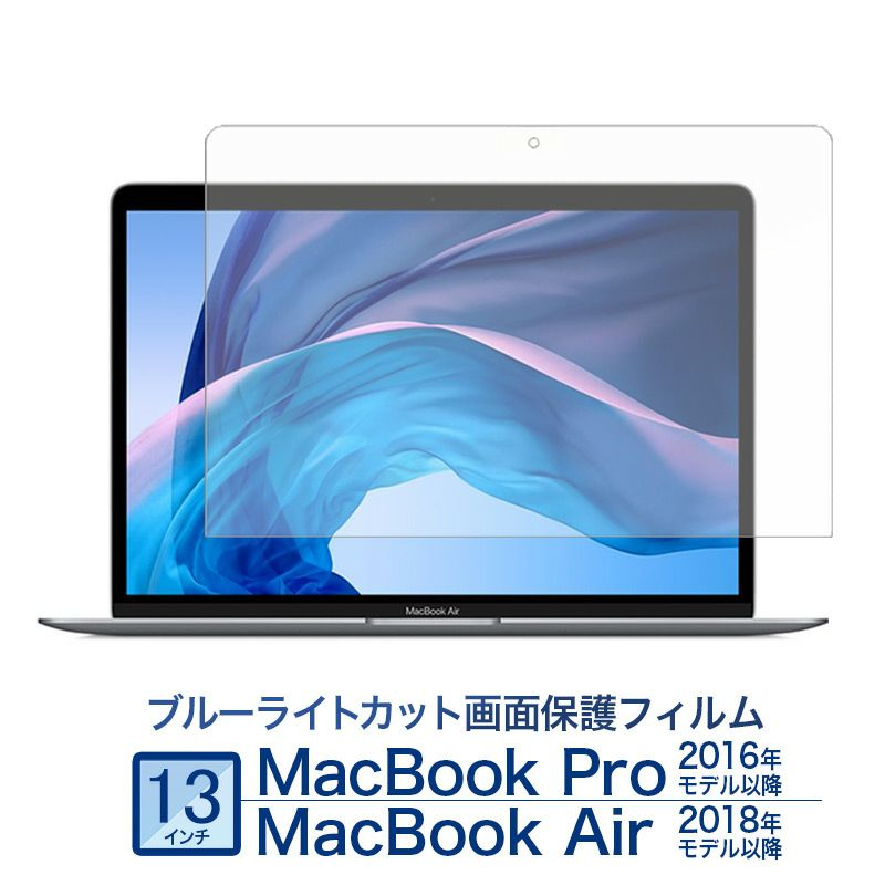 『MacBook Pro MacBook Air 13インチ ブルーライトカットフィルム 光沢タイプ』 13.3インチ 画面保護フィルム ゆうパケット送料無料
