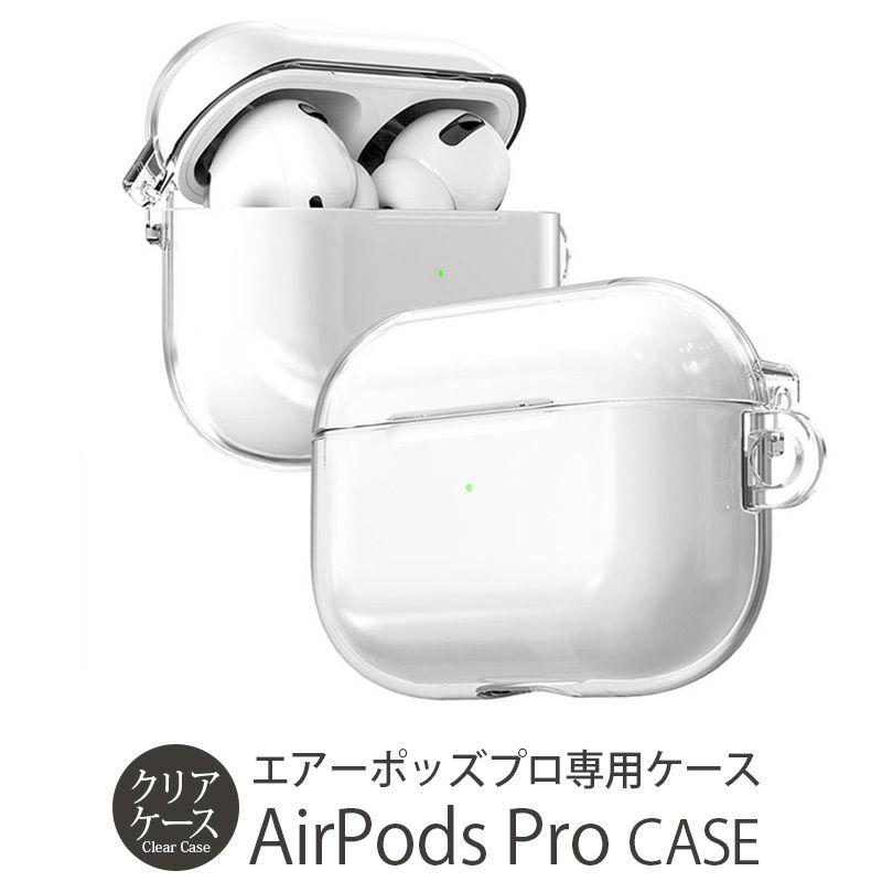 『araree AirPods Pro ハードクリアケース Nu:kin』 エアーポッズプロ クリアケース