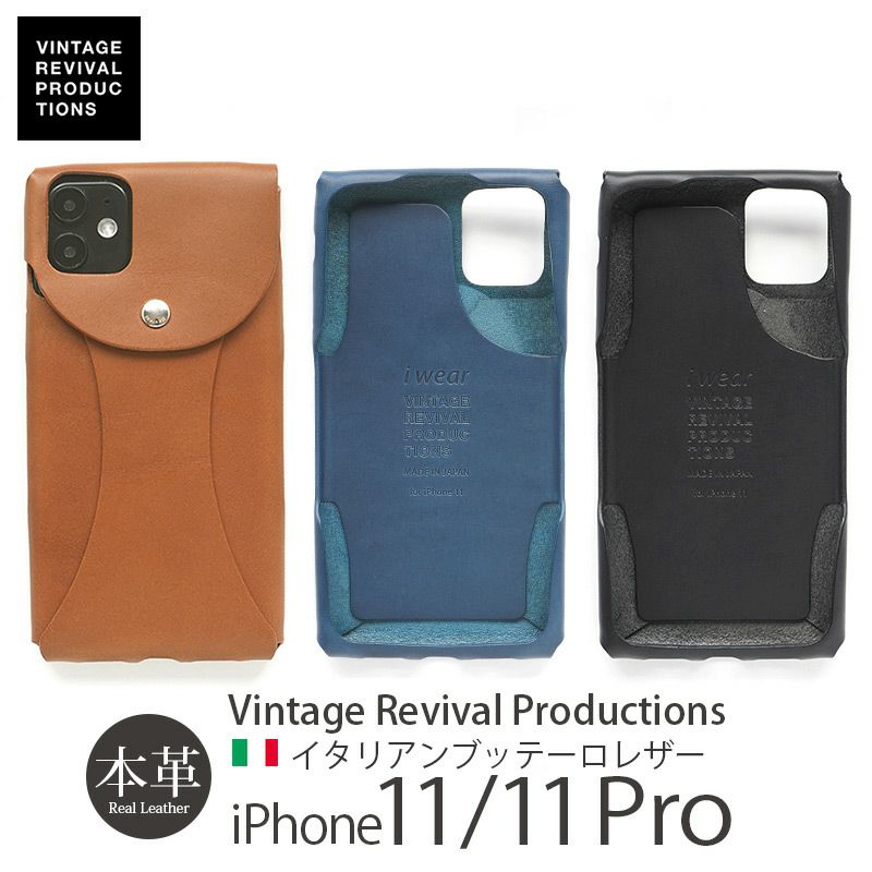 『Vintage Revival Productions i Wear for iPhone11 iPhone11Pro』 iPhone 11 / iPhone 11Pro ケース 背面 本革 イタリアンレザー
