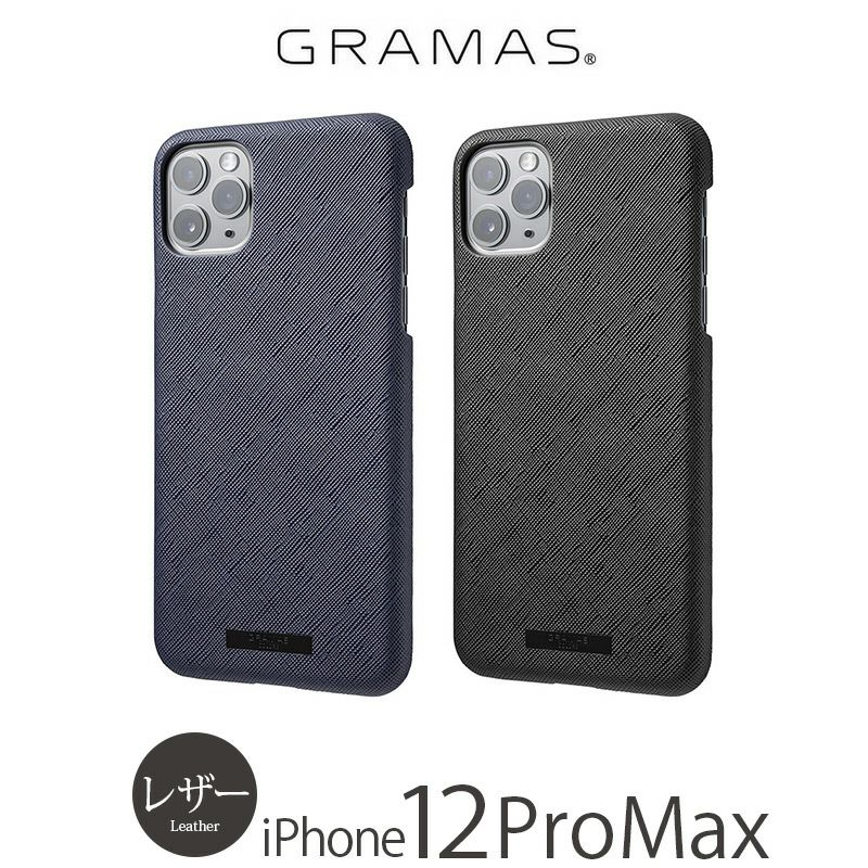 『GRAMAS グラマス EURO Passione PU Leather Shell Case』 iPhone12 ProMax ケース レザー 背面 シェル