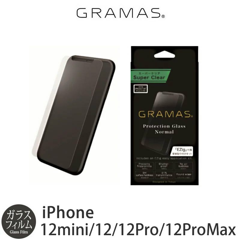 『GRAMAS グラマス Protection Glass Normal』 iPhone12 / iPhone12Pro フィルム 光沢 ガラスフィルム
