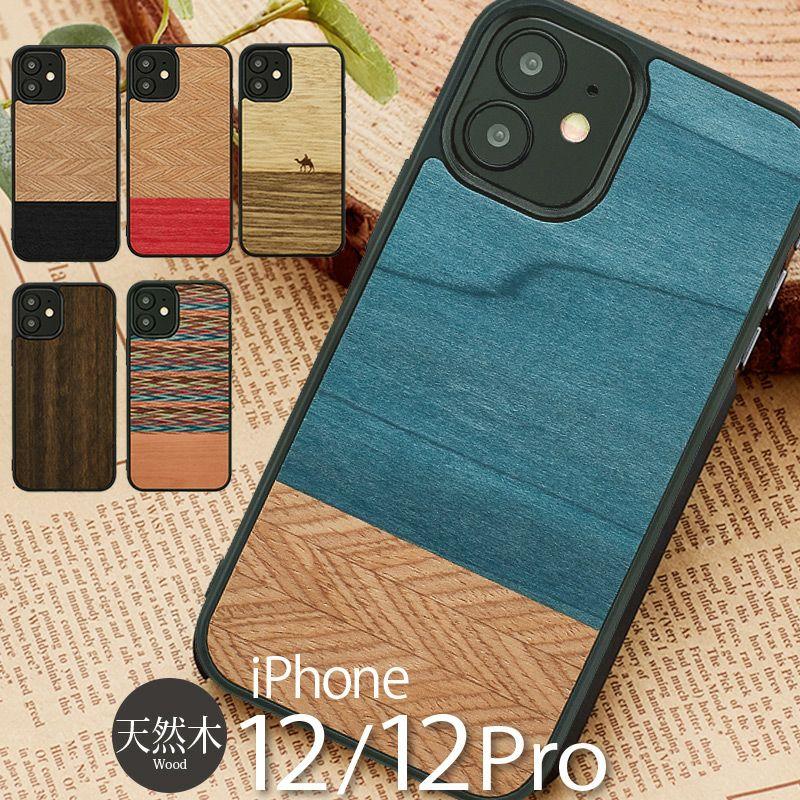 『man&wood 天然木 ハードケース』 iPhone12ケース / iPhone12Proケース 木製 背面 シェル