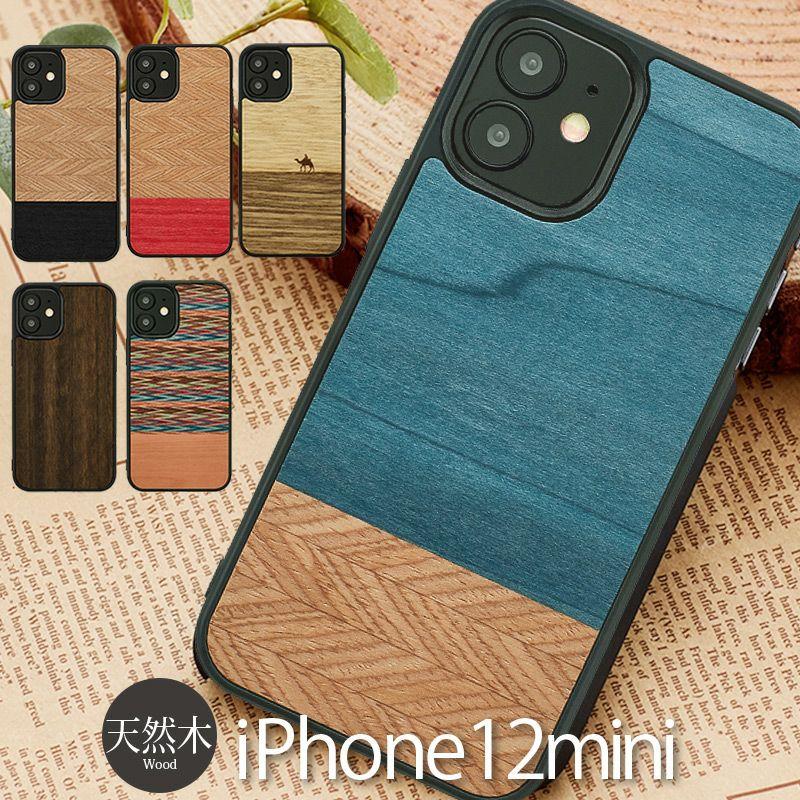 『man&wood 天然木 ハードケース』 iPhone12mini ケース 木製 背面 シェル