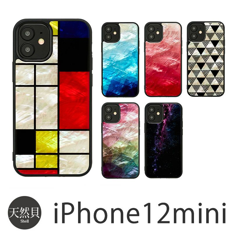 『kins 天然貝ケース Mondrian 、Pink Lake 、Blue Lake、Water flower 、 Pyramid 、Milky way』 iPhone12 mini ケース 天然貝 背面 シェル