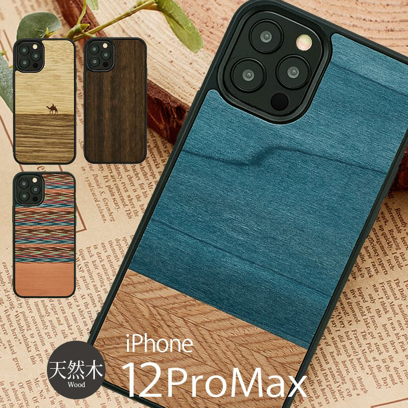 『man&wood 天然木 ハードケース』 iPhone12ProMax ケース 木製 背面 シェル