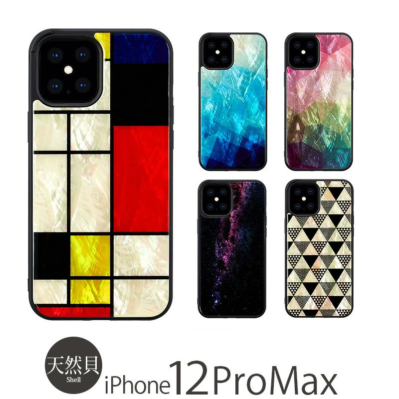 『ikins 天然貝ケース Mondrian 、Pink Lake 、Blue Lake、Water flower 、 Pyramid 、Milky way』 iPhone12ProMax ケース 天然貝 背面 シェル