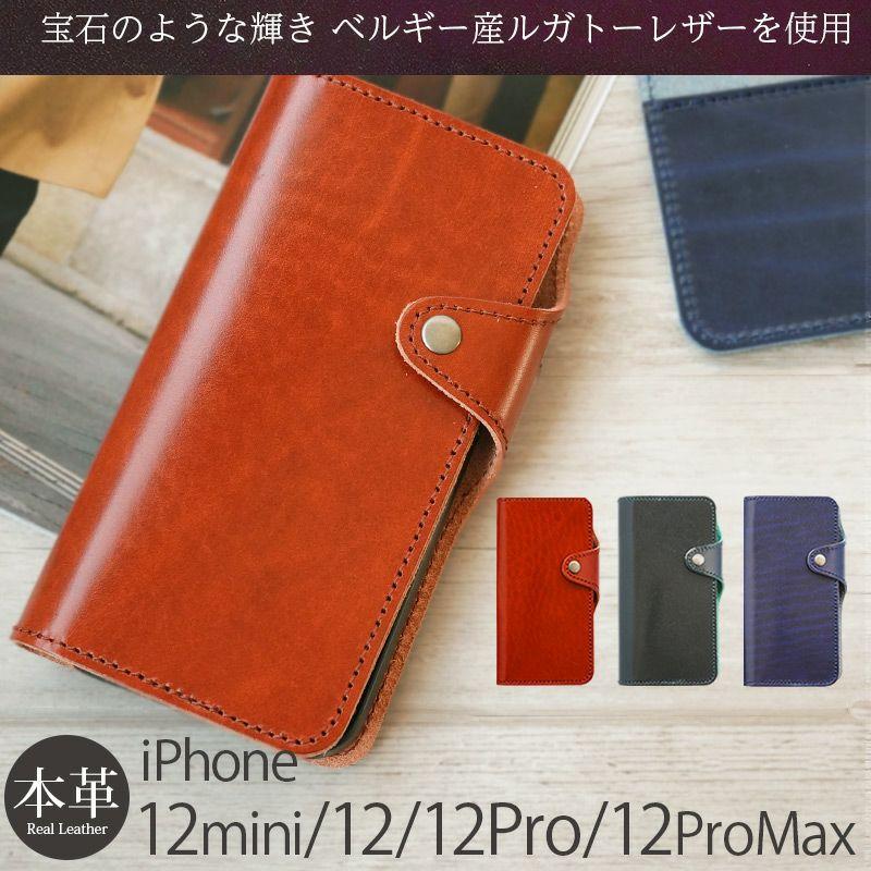 iPhone 12mini 12 12 Pro Max ケース 手帳型 ルガトー レザー 本革 スマホケース