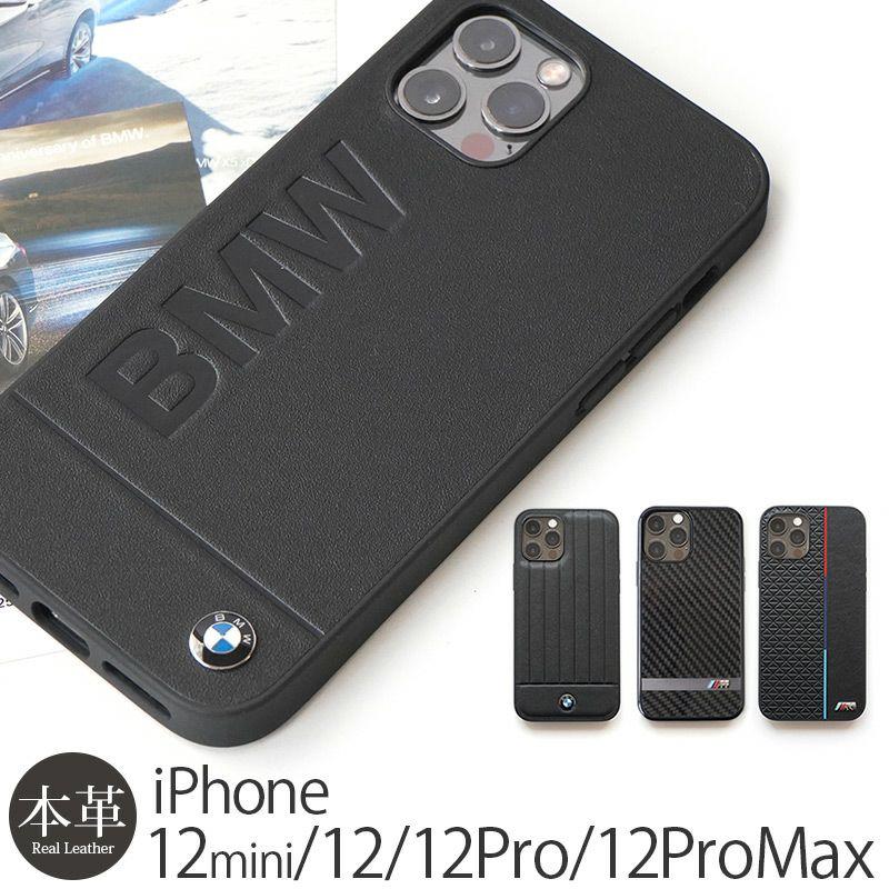 『CG MOBILE BMW ハードケース』iPhone12 mini ケース 背面 シェル 本革 レザー カーボン