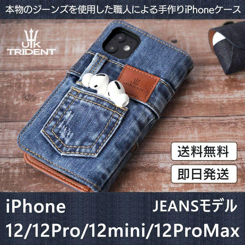 『UKTrident JEANSモデル』 iPhone12mini ケース ジーンズ