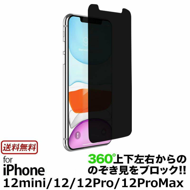 覗き見防止 フィルム iPhone 12 / iPhone 12 Pro / iPhone 12 mini / iPhone12 Pro Max
