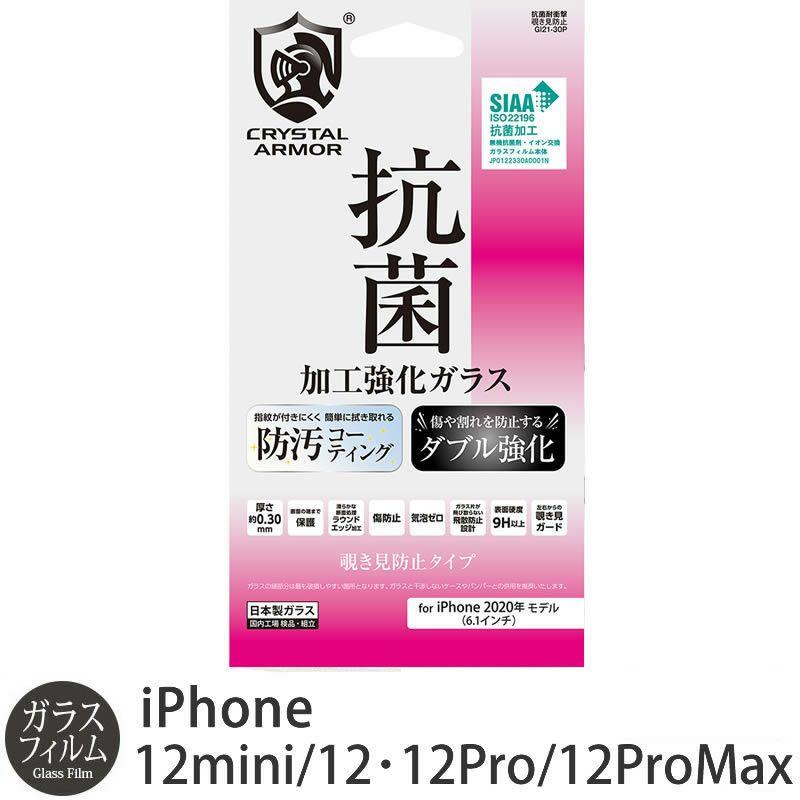 『CRYSTAL ARMOR 覗き見防止 強化 ガラスフィルム 抗菌耐衝撃ガラス』 iPhone 12 / iPhone12 Pro / iPhone12 mini / iPhone12 Pro Max ガラスフィルム 日本製 耐衝撃 抗菌加工