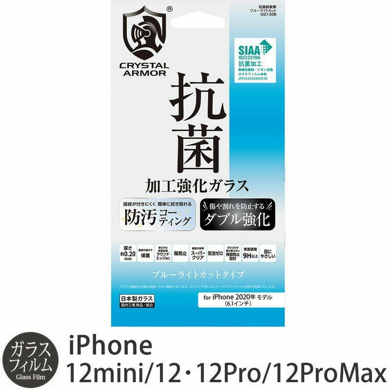 『CRYSTAL ARMOR 抗菌 耐衝撃 強化ガラス ブルーライトカット 光沢 0.20mm』 iPhone 12 / iPhone12 Pro / iPhone12 mini / iPhone12 Pro Max ガラスフィルム 日本製 耐衝撃 抗菌加工